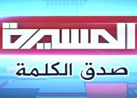 Le Hezbollah condamne les tentatives saoudiennes de museler la chaîne yéménite al-Massira