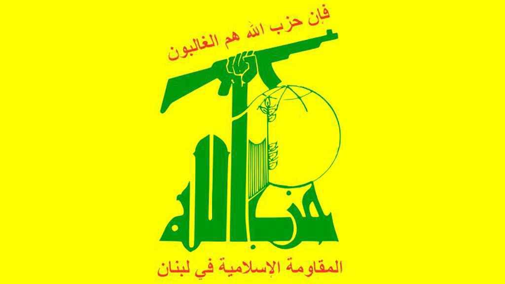 Le Hezbollah condamne l'acte d'agression américain contre un avion de ligne civil iranien